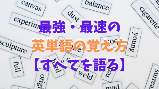 【早稲田に独学で受かった】大学受験英単語の覚え方のコツを全て語る