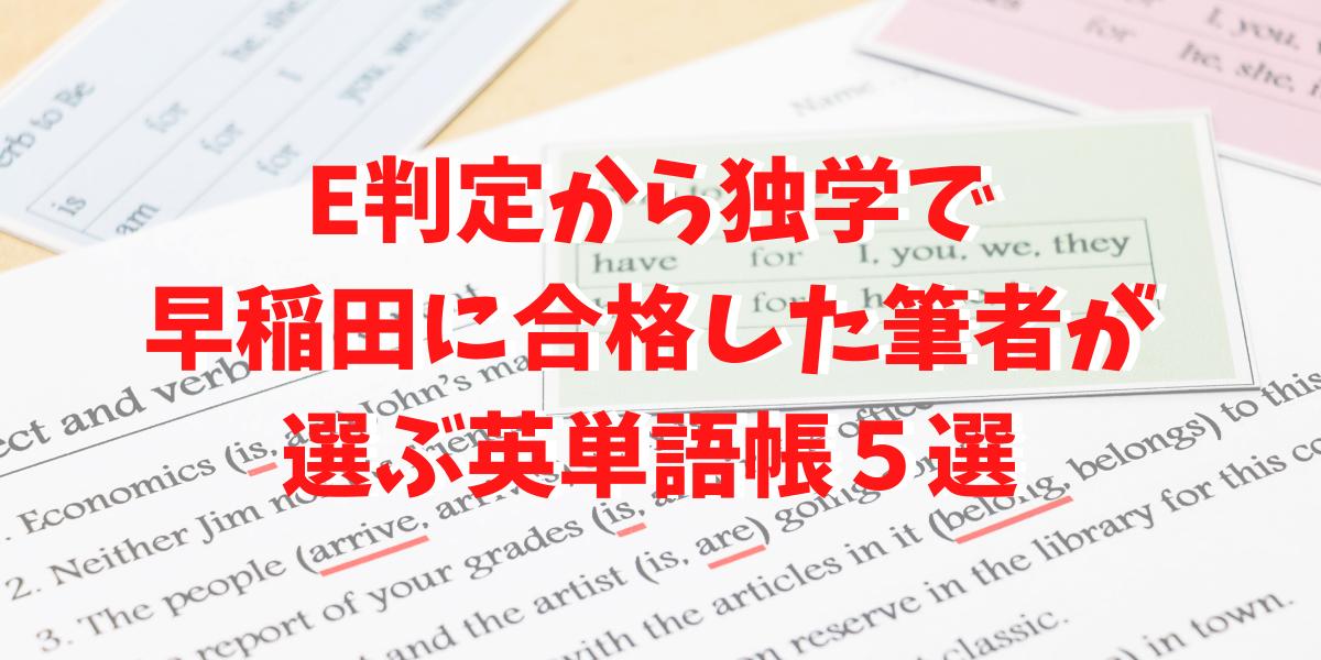 【適当に選んでない?】早稲田に合格するための英単語帳5冊を紹介