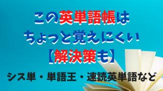 【シス単が覚えられない人へ】少し使いにくい英単語帳5冊と解決策