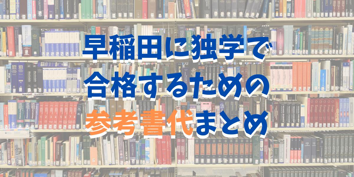 【とにかくまず確認】早稲田を独学受験する参考書代はいくら?※文系
