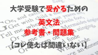 大学受験英文法の参考書おすすめ|基礎から劇的にパワーアップ