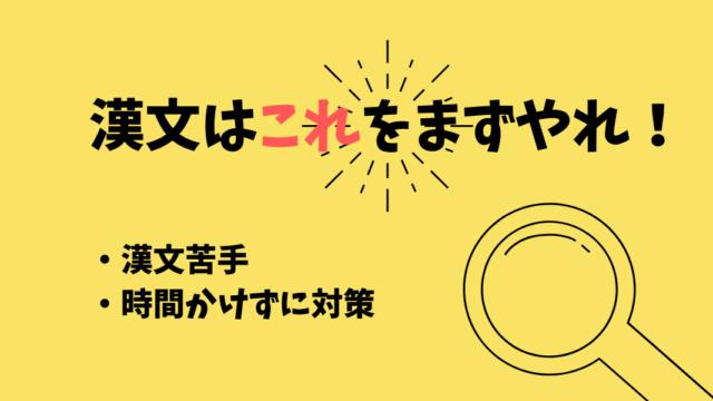 大学受験|漢文の句形・句法を制覇できるおすすめ参考書全5冊