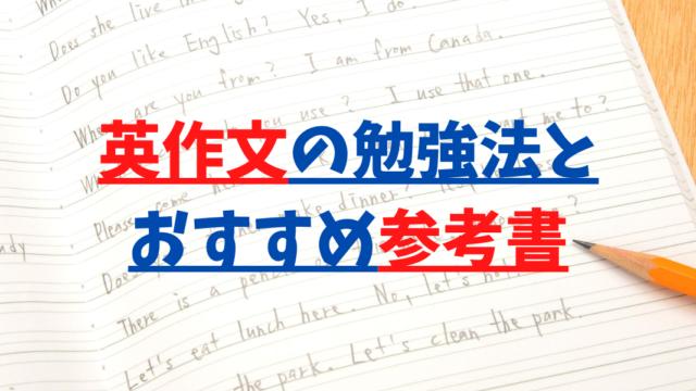 【自分でできる!】大学受験英作文の勉強法とおすすめ参考書