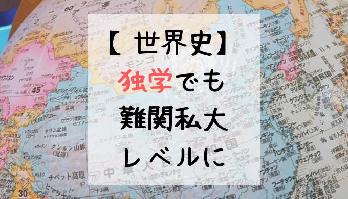 【大学受験】世界史の独学を可能にする、最強の参考書を厳選!