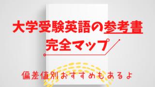 大学受験の英語のおすすめ参考書まとめ|圧倒的に伸ばす全19冊