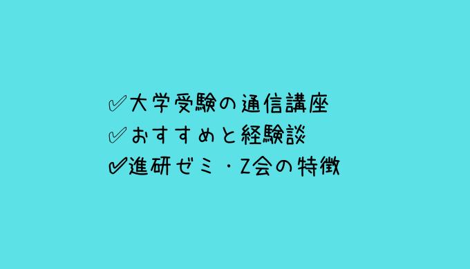 大学受験の通信講座のおすすめ【経験談→進研ゼミ・Z会は強い】