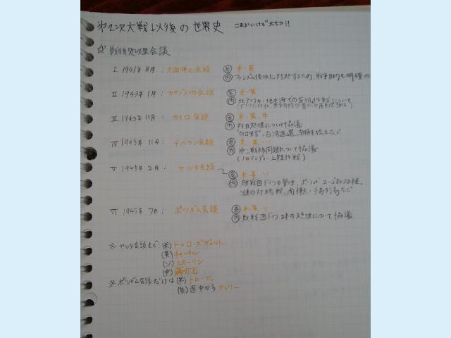 世界史ノート実例3