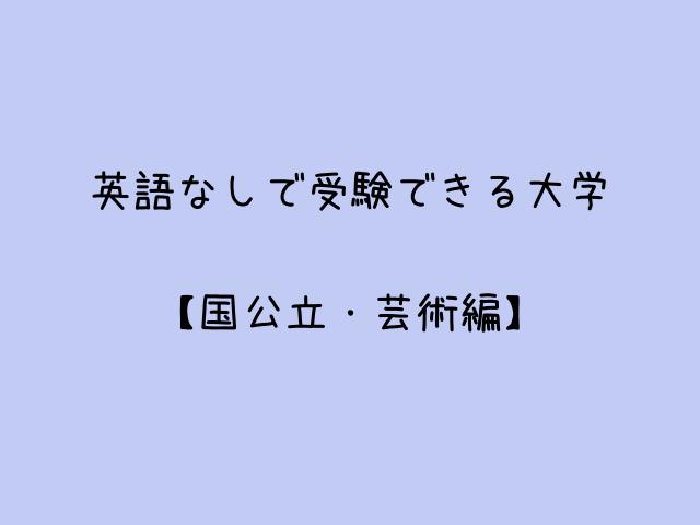 英語なしで受験できる大学【国公立・芸術編】