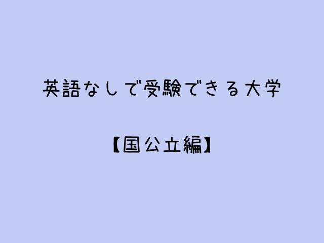 英語なしで受験できる大学【国公立編】