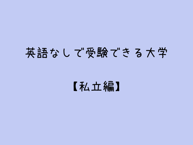 英語なしで受験できる大学【私立編】
