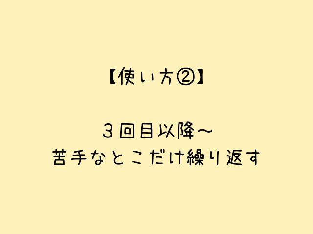 【ステップ②】三週目は苦手な用語だけチェック