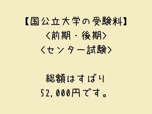 【国公立大学】受験料の総額