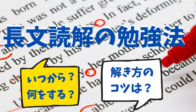 大学受験の英語|長文読解はいつから?効果的な勉強法は?