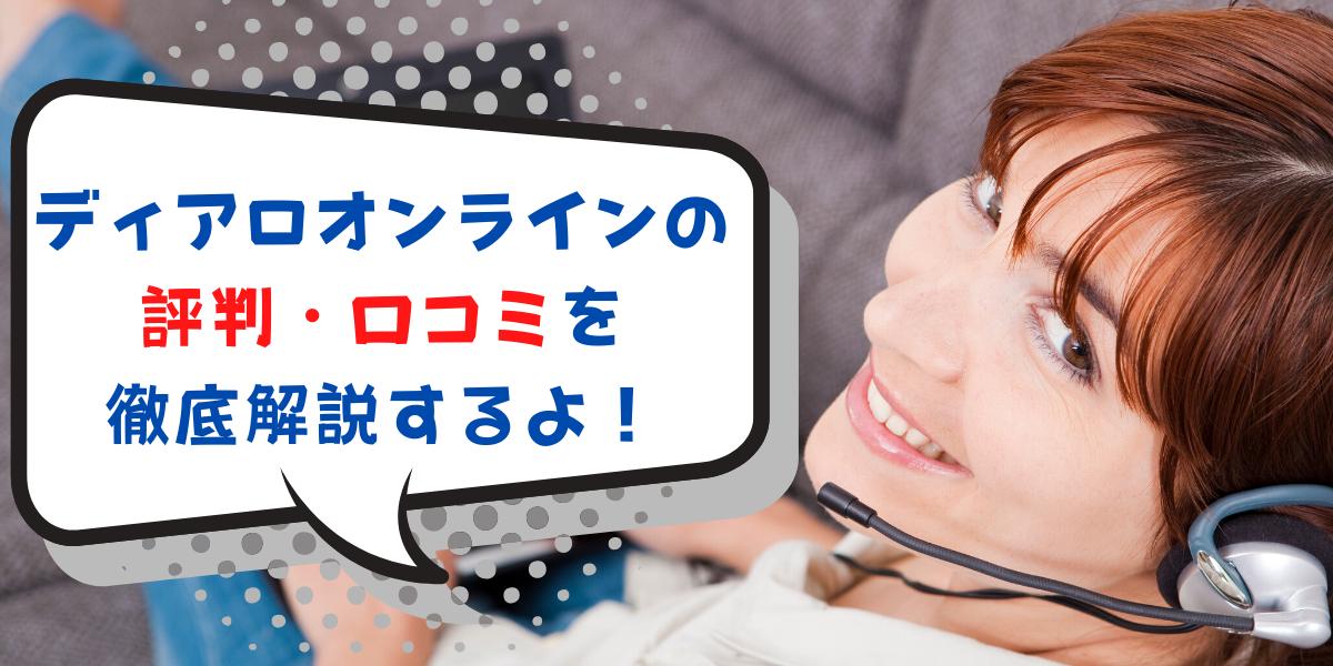 【塾講師が解説】ディアロオンラインの評判・口コミと最速で成果を出す方法