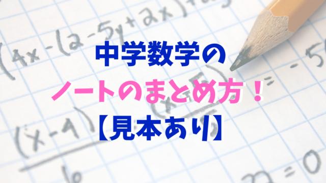 数学のノートの取り方・まとめ方|中学生の悩みを解消【見本あり】