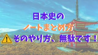 日本史のノートのまとめ方|無駄にならない暗記法を解説!