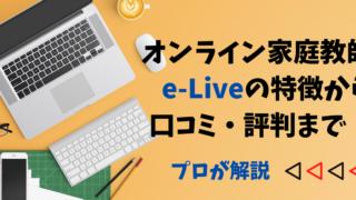 オンライン家庭教師「e-Live」で効果は出るか【評価を赤裸々に】