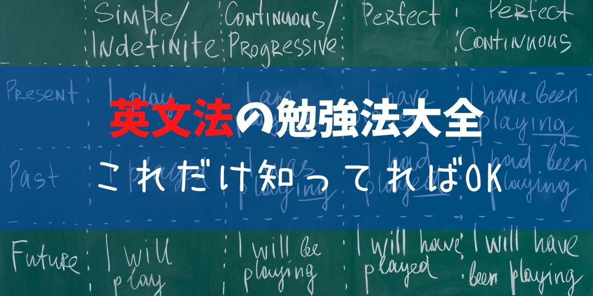 英語学習のコツ|英文法の勉強法で大事なことはたったこれだけ