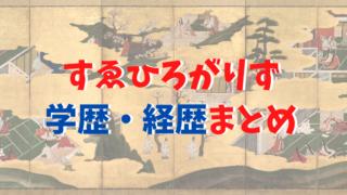 すゑひろがりず三島と南條の大学・高校は?実は意外な経歴も!