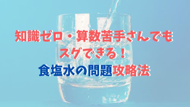 知識ゼロから5分で攻略!食塩水の問題【小学生・中学受験】の解き方・公式