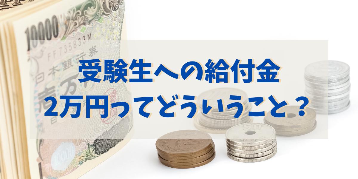 「公明党が受験生らに給付金2万円」の対象と使い道【要点をまとめます】