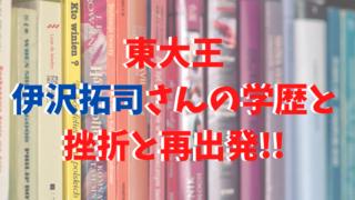 【伊沢拓司の学歴】大学の学部や大学院中退・東大王までの道のり