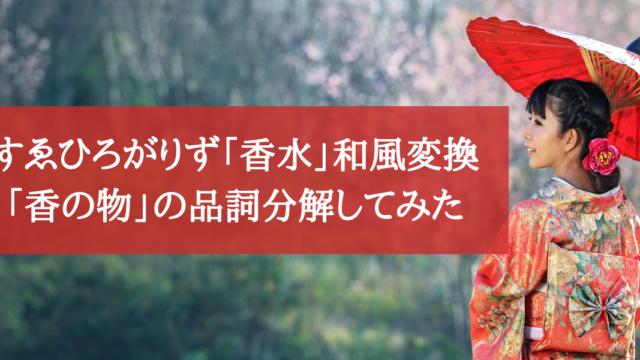 すゑひろがりず「香水」和風変換「香の物」歌詞を品詞分解してみた!