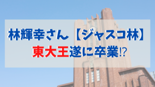 ジャスコ林(林輝幸)が東京大学・東大王を卒業!進路・あだ名由来は?