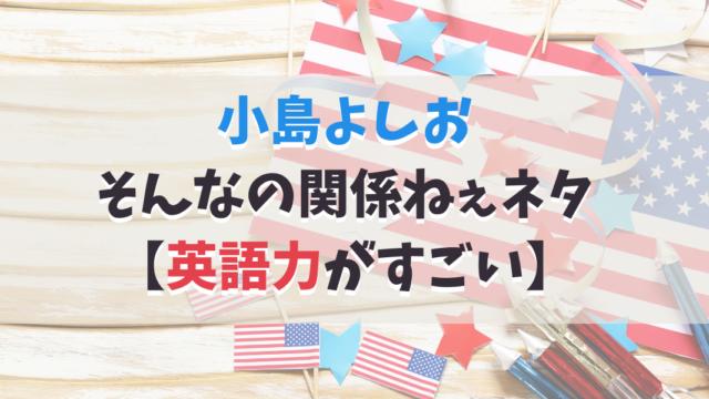 小島よしおがそんなの関係ねぇネタを英語で【発音も良かった】 (1)
