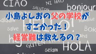 小島よしおの父親の語学学校がホントはすごい!経営難は救えるか