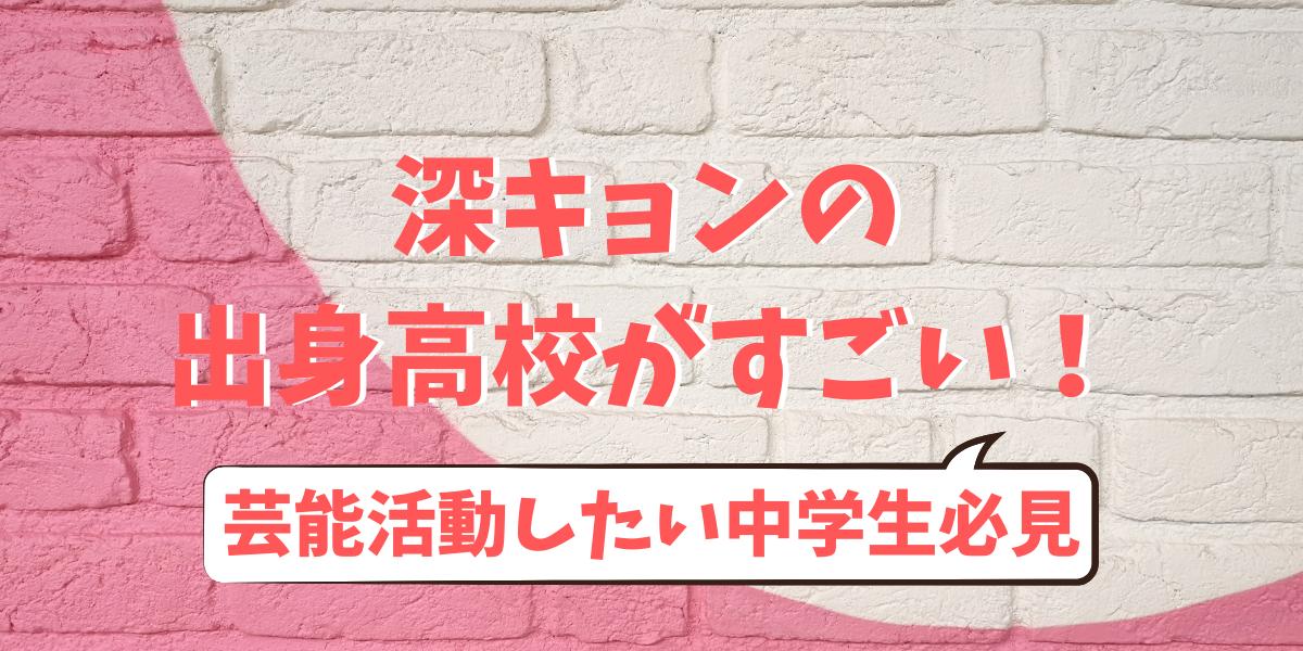 深田恭子の出身高校・学歴は?高校時代にドラマデビューできた理由
