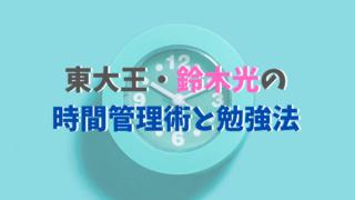 鈴木光の勉強時間・睡眠時間・勉強法まとめ|東大の成績も公表