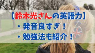 鈴木光は英語の発音が良いけど帰国子女?勉強法も紹介【動画あり】