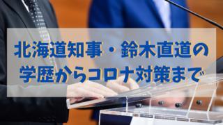 鈴木直道北海道知事の生い立ち・学歴・経歴|苦労人から最年少市長・知事へ